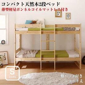 コンパクト 天然木 2段ベッド Jeffy ジェフィ 薄型軽量ボンネルコイルマットレス付き 敷パッド付き シングルサイズ ショート丈 二段ベッド