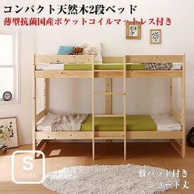 コンパクト 天然木 2段ベッド Jeffy ジェフィ 薄型抗菌国産ポケットコイルマットレス付き 敷パッド付き シングルサイズ ショート丈 二段ベッド