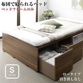 布団で寝られる 大容量 収納ベッド Semper センペール ベッドフレームのみ 引き出しなし ロータイプ シングルサイズ シングルベッド ベット 収納付き ベッド下収納 頑丈 シンプル 省スペース おしゃれ 一人暮らし インテリア 家具 通販 楽天