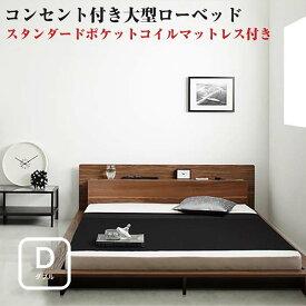 フロアベッド モダンライト コンセント付き 大型ローベッド スタンダードポケットコイルマットレス付き ダブルサイズ ダブルベッド ベット 低いベッド ウォルナットブラウン ブラック おしゃれ インテリア 寝具 家具 通販