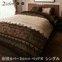 寝具カバー リゾートデザイン 裏なめらか 毛布つき あったか カバーリング Brise de mer series Layure レユール 布団…