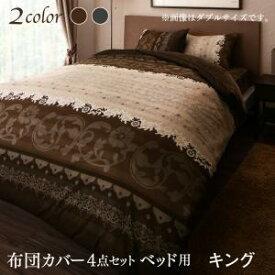 寝具カバー リゾートデザイン 裏なめらか 毛布つき あったか カバーリング Brise de mer series Layure レユール 布団カバーセット ベッド用 キングサイズ 4点セット