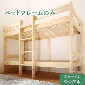コンパクト 天然木 2段ベッド Jeffy ジェフィ ベッドフレームのみ シングルサイズ ショート丈 二段ベッド