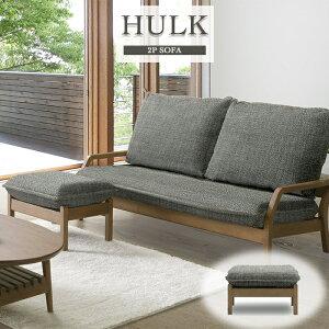 スツール オットマン HULK ハルク 63cm 1P 1人掛け 一人がけ 足置き 踏み台 足休め フットレスト ファブリック 天然木 木製 シンプル ナチュラル かわいい おしゃれ リビング 北欧 インテリア 家