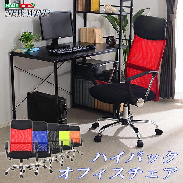 ハイバック メッシュ オフィスチェアー Newwind ニューウインド パソコンチェア OAチェア ハイバックチェア メッシュチェア 椅子 イス いす デスクチェア 事務所 pc椅子 書斎 キャスター oaチェアー oa椅子 oaチェア office