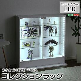コレクションラック 【-Luke-ルーク】 ロータイプ専用LED (本体+上置き) インテリア ライト LEDイルミネーション 通販 楽天 収納家具 壁面収納