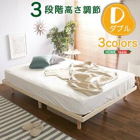 パイン材高さ3段階調整脚付きすのこベッド(ダブル)