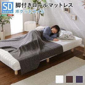新発想で搬入も組立カンタン!やわらかな寝心地 脚付きロールマットレス(ポケットコイルスプリング)【Unite -Doux- -ユニテ・ドゥ-】セミダブルサイズ 家具 寝具 通気性 耐久性 天然木 通販 楽天