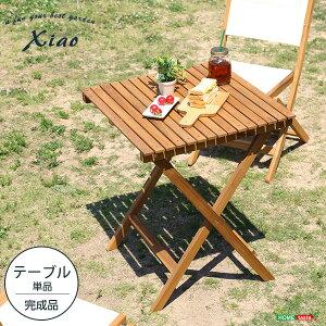 人気の折りたたみガーデンテーブル(木製)アカシア材を使用   Xiao-シャオ- インテリア ガーデン 天然木 折りたたみ式 通販 楽天