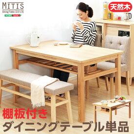 ダイニングテーブル Miitis ミティス 幅135cmタイプ 単品 ダイニングテーブル単品 食卓テーブル カフェテーブル 木製 食卓 カフェ 食卓机 ウッドダイニングテーブル おしゃれ 天然木 棚板付き 天然木テーブル アッシュ材 シンプル