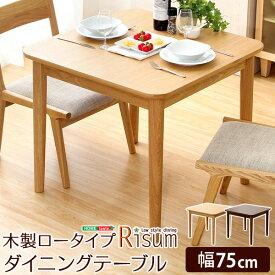 ダイニングテーブル単品 幅75cm ナチュラルロータイプ 木製アッシュ材 Risum リスム 木製ダイニングテーブル 長方形 2人掛け用 2人用 食卓テーブル 食事テーブル ロータイプテーブル 木製テーブル 机 つくえ シンプル