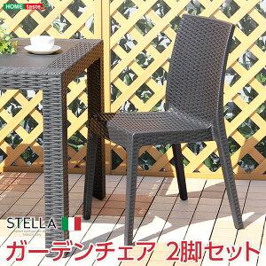 ガーデンチェア 2脚セット ステラ STELLA ガーデン カフェ 完成品 オープンカフェ お洒落 スタッキングチェア 椅子 イス いす ベランダ 省スペース 軽量 プラスティック プラスチック アウトド