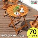 アジアン カフェ風 テラス FLEURシリーズ ラウンドテーブル70cm 完成品 ガーデニングテーブル 木製 円形 丸型 幅70cm パラソル取り付け可能 オープンカフェ風 折たたみ 折り畳み コンパクト ガーデン用テーブル ガーデニング 屋外