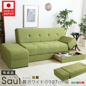 マルチソファベッド(ワイド幅197cm)スツール付き、日本製・完成品でお届け|Saul-ソール-