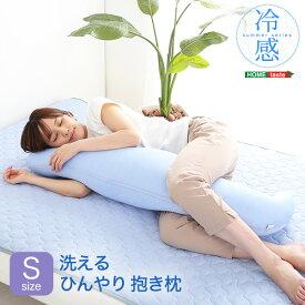 ひんやり 冷感抱き枕 洗えるカバー ショートサイズ サマーシリーズ 洗濯OK 横向き 妊婦 マタニティ だきまくら 夏 涼感 まくら 授乳 クッション 冷たい 気持ちいい cool クール ブルー 寝具