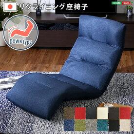 日本製リクライニング座椅子(布地、レザー)14段階調節ギア、転倒防止機能付き | Moln-モルン- Down type インテリア ソファ リクライニング 折りたたみ式 通販 楽天