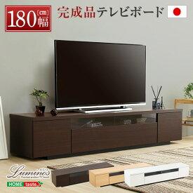 テレビ台 テレビボード 木製 幅180cm 日本製 完成品 luminos ルミノス AV機器収納 引き出し付き スライドレール 大容量 背面コード収納 シンプル テレビラック 木製テレビ台 DVD収納 wii収納 頑丈 引き出し収納 32型