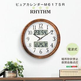 シチズン温度・湿度計付き掛け時計(電波時計)カレンダー表示 暗所秒針停止 夜間自動点灯 メーカー保証1年|ピュアカレンダーM617SR インテリア 掛け時計 時計 通販 楽天