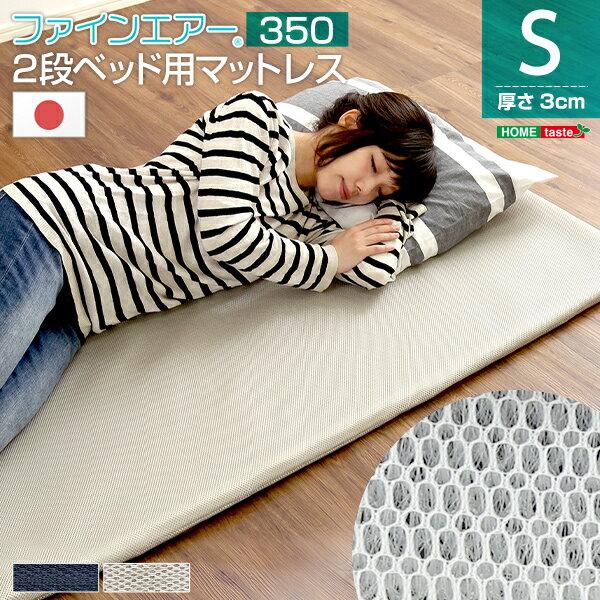 ファインエア ファインエア 二段ベッド用 350 体圧分散 衛生 通気 二段ベッド 日本製 2段ベッド用 シングルサイズ 厚さ3cm 薄型マットレス ファインエア二段ベッド用350 国産 マットレス ベッド用マット 薄型ベッドマット 水洗い