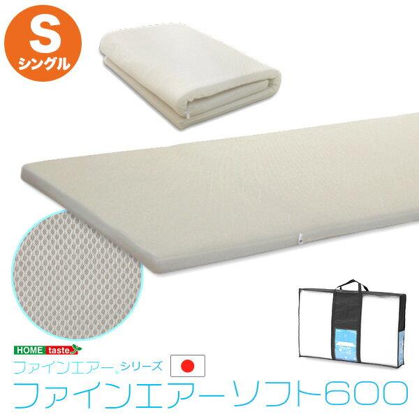 日本製 ファインエアーシリーズ R ファインエアーソフト 600 シングルサイズ マットレス シングル用 マット ベッドマット シングルマット 水洗い 寝具 高反発 マットレスシングル 床ずれ防止 布団寝具用 敷布団 フローリング 一人暮らし