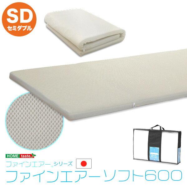 日本製 ファインエアーシリーズ R ファインエアーソフト 600 セミダブルサイズ マットレス セミダブル用 マット ベッドマット セミダブルマット 水洗い 寝具 高反発 マットレスセミダブル 床ずれ防止 布団寝具用 敷布団 フローリング