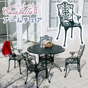 カサベーラ2 アームチェア【送料無料 簡単組立 ガーデンテーブル ダークグリーン テラス 庭 ウッドデッキ 椅子 アルミ アンティーク クラシカル イングリッシュガーデン ファニチャー シン