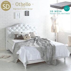 セミダブルベッド セミダブルベット セット Othello【オセロ】3Dメッシュポケットコイルマットレス SDセット セミダブルサイズ ホワイト 白 デザインベッド ガーリー エレガント すのこ仕様