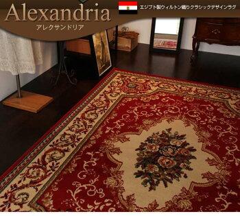 ラグマットエジプト製ウィルトン織りクラシックデザイン【Alexandria】アレクサンドリア200×250cm(代引き不可)