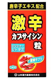 激辛カプサイシン粒 240粒 山本漢方 【正規品】