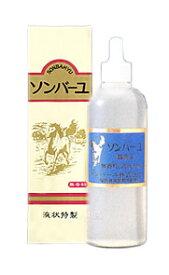 【即納】 ソンバーユ ( 尊馬油 ) 液状特性 55ml 【正規品】