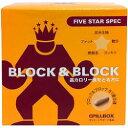 ブロック&ブロック ファイブスタースペック(14包) 【正規品】