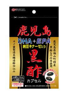 【3個セット】 鹿児島黒酢 DHA+EPA 納豆キナーゼ入り 60カプセル×3個セット 【正規品】 ※軽減税率対応品 くろず