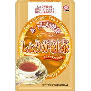 ○【 定形外・送料350円 】 しょうが紅茶 30包  【正規品】 ※軽減税率対応品 生姜 ショウガ