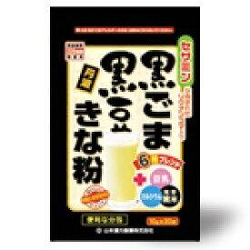山本漢方 黒ごま黒豆きな粉 分包タイプ(10g×20包) 【正規品】 ※軽減税率対応品