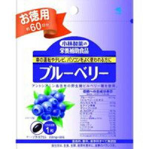 【3個セット】 小林製薬 ブルーベリー 60粒×3個セット 【正規品】 ※軽減税率対応品