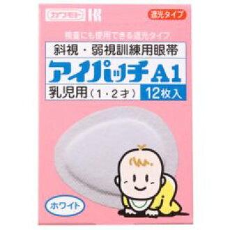 ○ 眼睛补丁A1乳儿用(12张装)