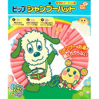 Pip baby Pip shampoo hat peekaboo! Pink 1 コ case