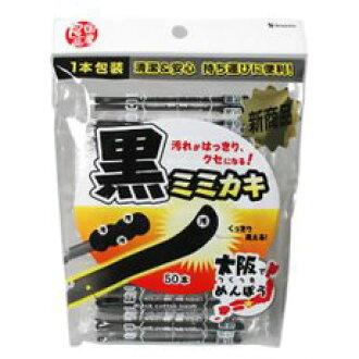 國產品質優良的貨物黑mimikaki棉球棒(50條裝)