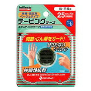バトルウィン テーピングテープ 伸縮・固定用ベージュタイプ 指・手首用 【正規品】【k】【ご注文後発送までに1週間前後頂戴する場合がございます】