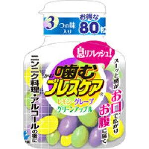 【3個セット】 噛むブレスケア ボトルアソート 80粒×3個セット 【正規品】 ※軽減税率対応品