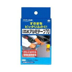 キッチンアルミテープ 70mm*1.8m 1本入 【正規品】
