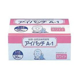 ○【 定形外・送料350円 】 アイパッチA1 ホワイト 乳児用 36枚入 【正規品】 【k】【ご注文後発送までに1週間前後頂戴する場合がございます】