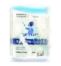 ○【 定形外・送料350円 】 ソフトコンタクトつけはずし器具 (1セット) 【正規品】