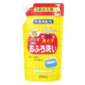 ニチゴー 泡でスプレーおふろ洗い つめかえ用 350mL 【正規品】