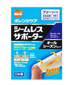 ○【 定形外・送料350円 】 オレンジケア シームレスサポーター 太もも用 1枚 【正規品】