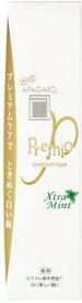 ○【 定形外・送料350円 】 サンギ APAGARD(アパガード) プレミオ エクストラミント 100g【正規品】