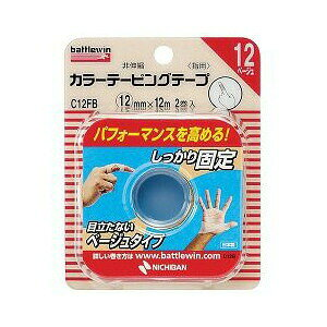 【10個セット】バトルウィン カラーテーピングテープ 12 ベージュ 12mm*12m 2巻入×10個セット 【正規品】