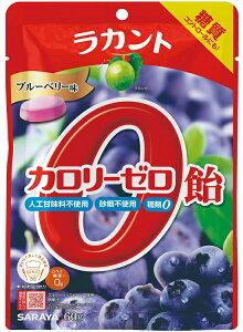 【3個セット】サラヤ ラカント カロリーゼロ飴 ブルーベリー味 60g×3個セット 【正規品】※軽減税率対応品