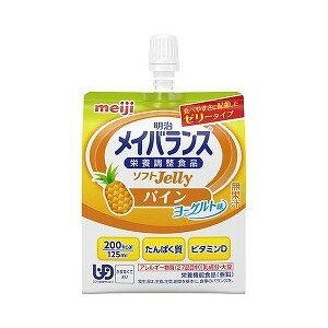 【5個セット】 メイバランス ソフトゼリー200 パインヨーグルト味 125mL×5個セット 【正規品】 ※軽減税率対応品