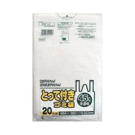 とって付きごみ袋半透明 45L Y44T 20枚入 【正規品】
